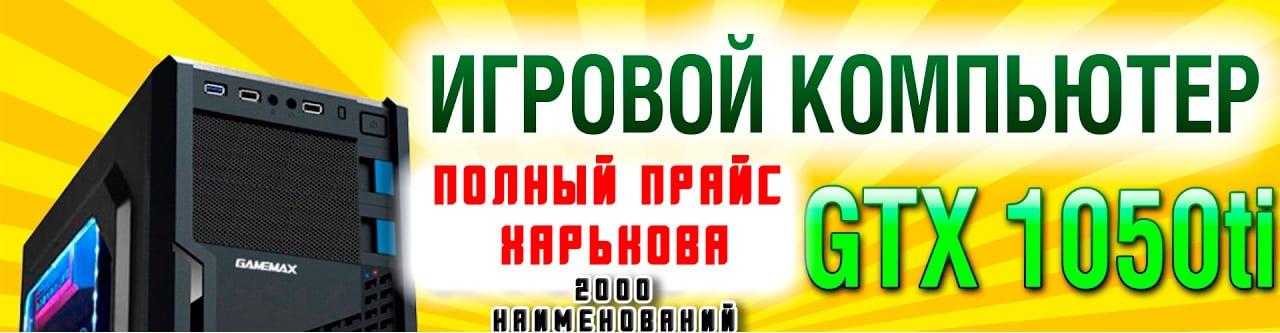 Прайс Харьков