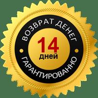 Возврат / Обмен - 14 дней