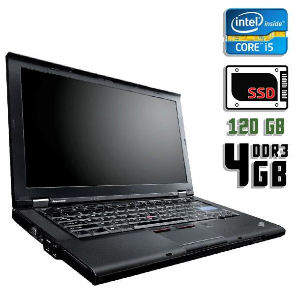 Ноутбук б/у 14,1″ Lenovo ThinkPad T410 / Core i5 540M / 4Gb ОЗУ DDR3 / 120Gb SSD / камера