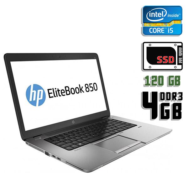Ноутбук б/у 15,6″ HP Elitebook 850 G1 - Core i5 4Gen / 4Gb ОЗУ DDR3 / SSD 120Gb